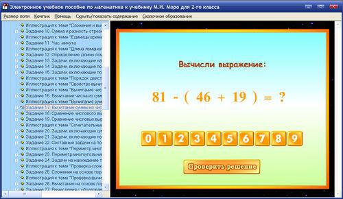 Русский язык 4 Класс Климанова Бабушкина 2 Часть ГДЗ скачать