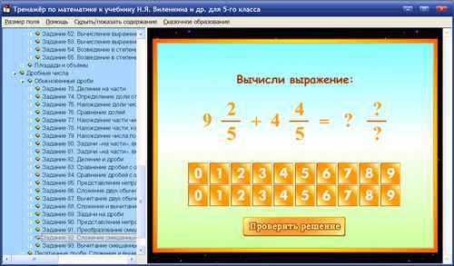 Видеоурок по математике 6 класс мерзляк полонский якир