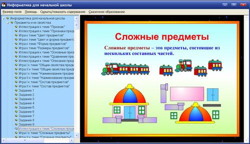 Интерактивные программы для начальной школы