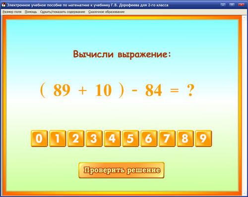 скачать математика 2 класс дорофеев учебник бесплатно