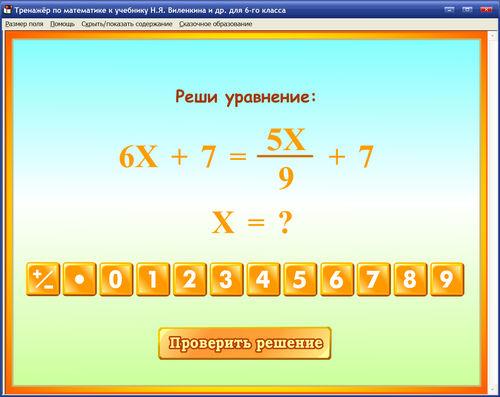 Математика 6 класс учебник виленкин н.я учебник