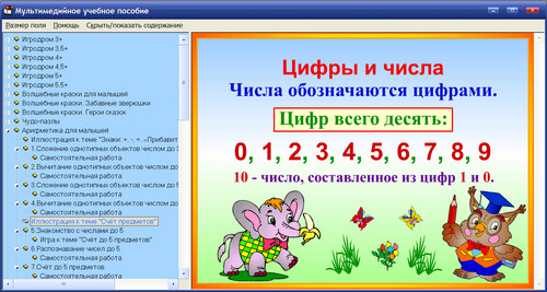 игра умные деньги для детей