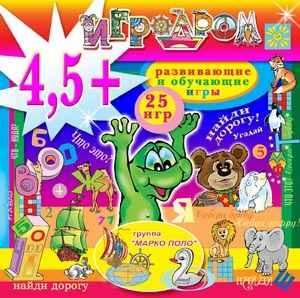 Развивающие игры для детей от 4,5 лет. Комплект из 25 ...